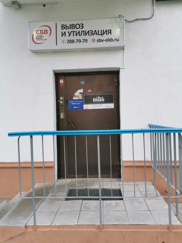 утилизация отходов — СБВ утилизация — Екатеринбург, фото №2