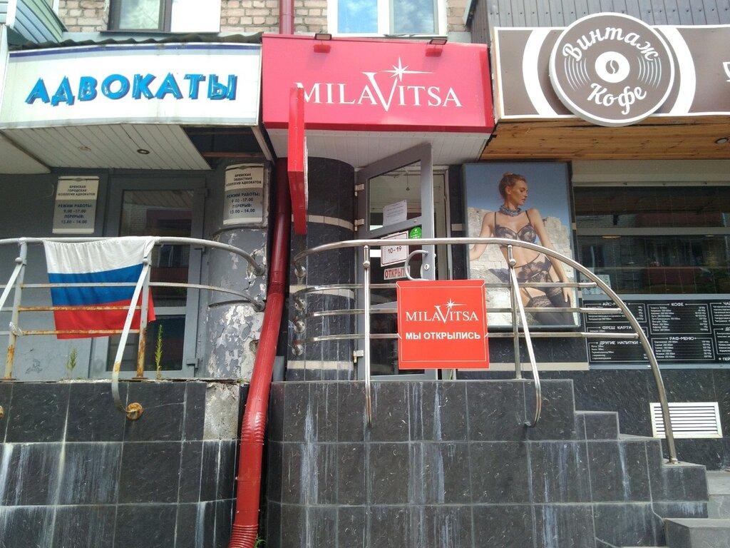 магазин женского белья милавица брянск