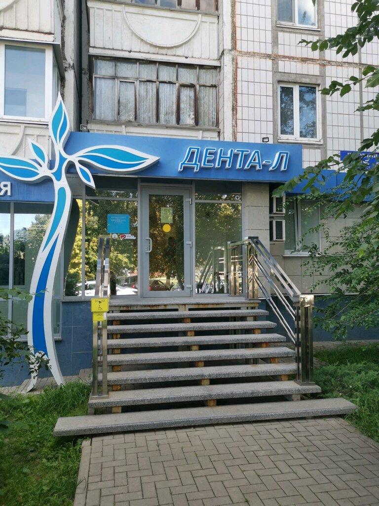 стоматологическая клиника — Дента-Л — Белгород, фото №1