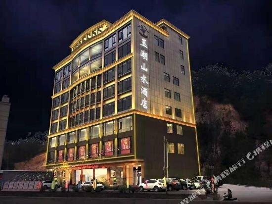 Yuhu Shanshui Hotel