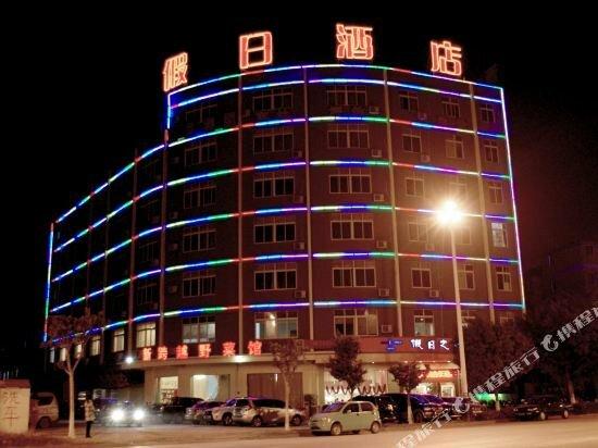 Holiday Tour Express Hotel Wuzhou