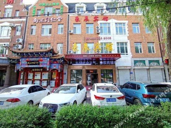 Hao Chen Hotel