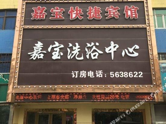 Jiabao Express Hotel