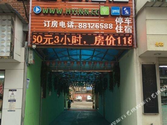 Hanyi Chain Hotel Wuhan Hubei University