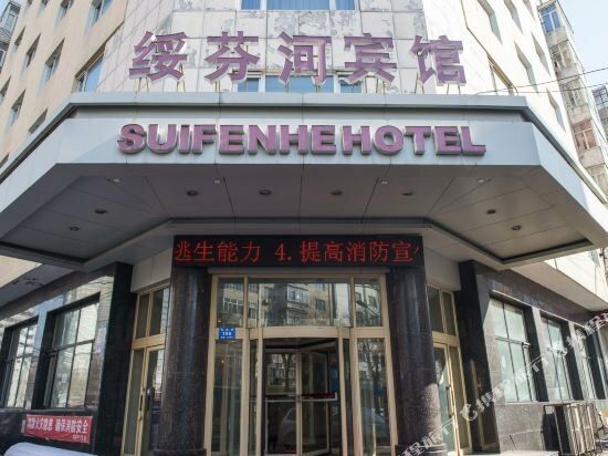 Suifenhe Guesthouse