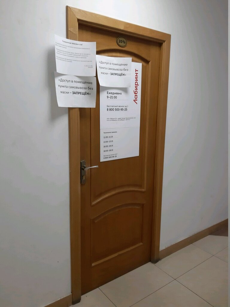 пункт выдачи — Лабиринт, пункт самовывоза — Курск, фото №2