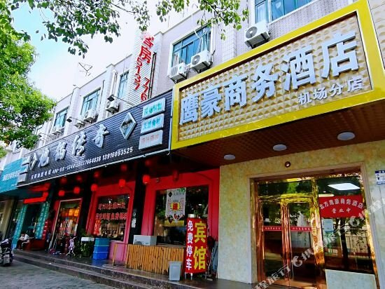 Beifang Yinghao Business Hotel