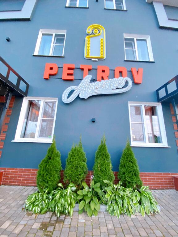 Petrov Avenue