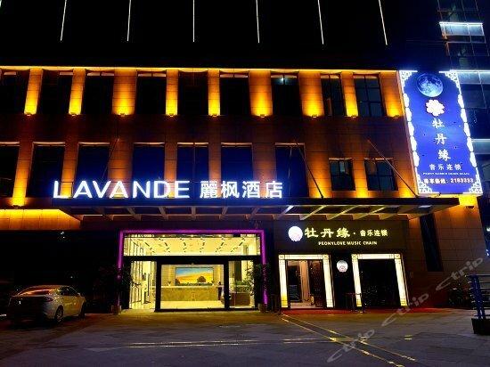 Lavande Hotels·Neijiang Heping Square