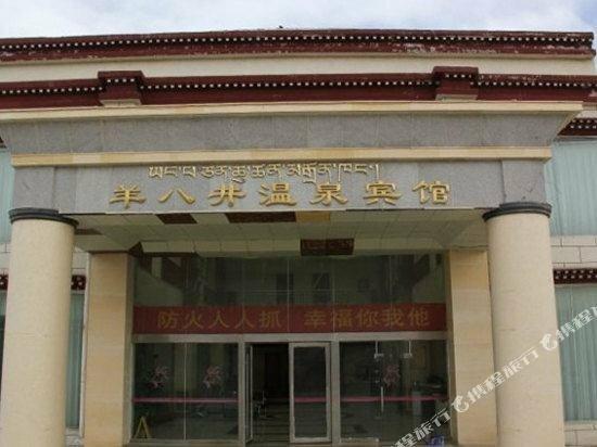 Yangbajing Lantian Hot Spring Hotel
