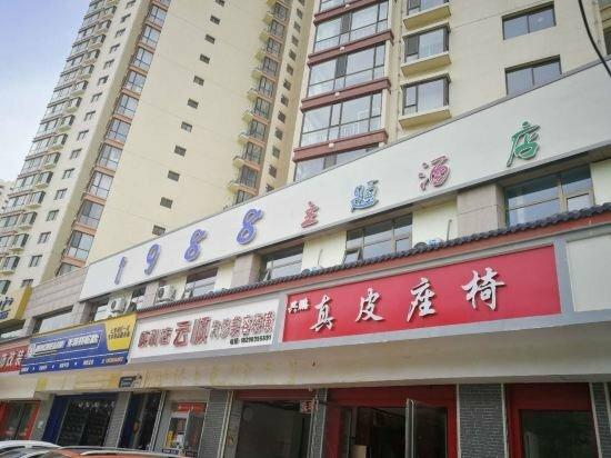 Lanzhou 1988 Theme Hotel
