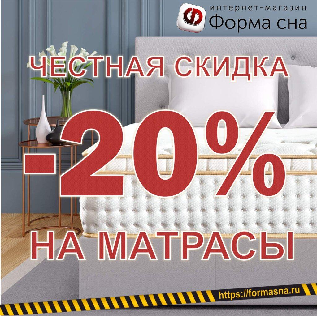 матрасы — Форма сна — Новосибирск, фото №1