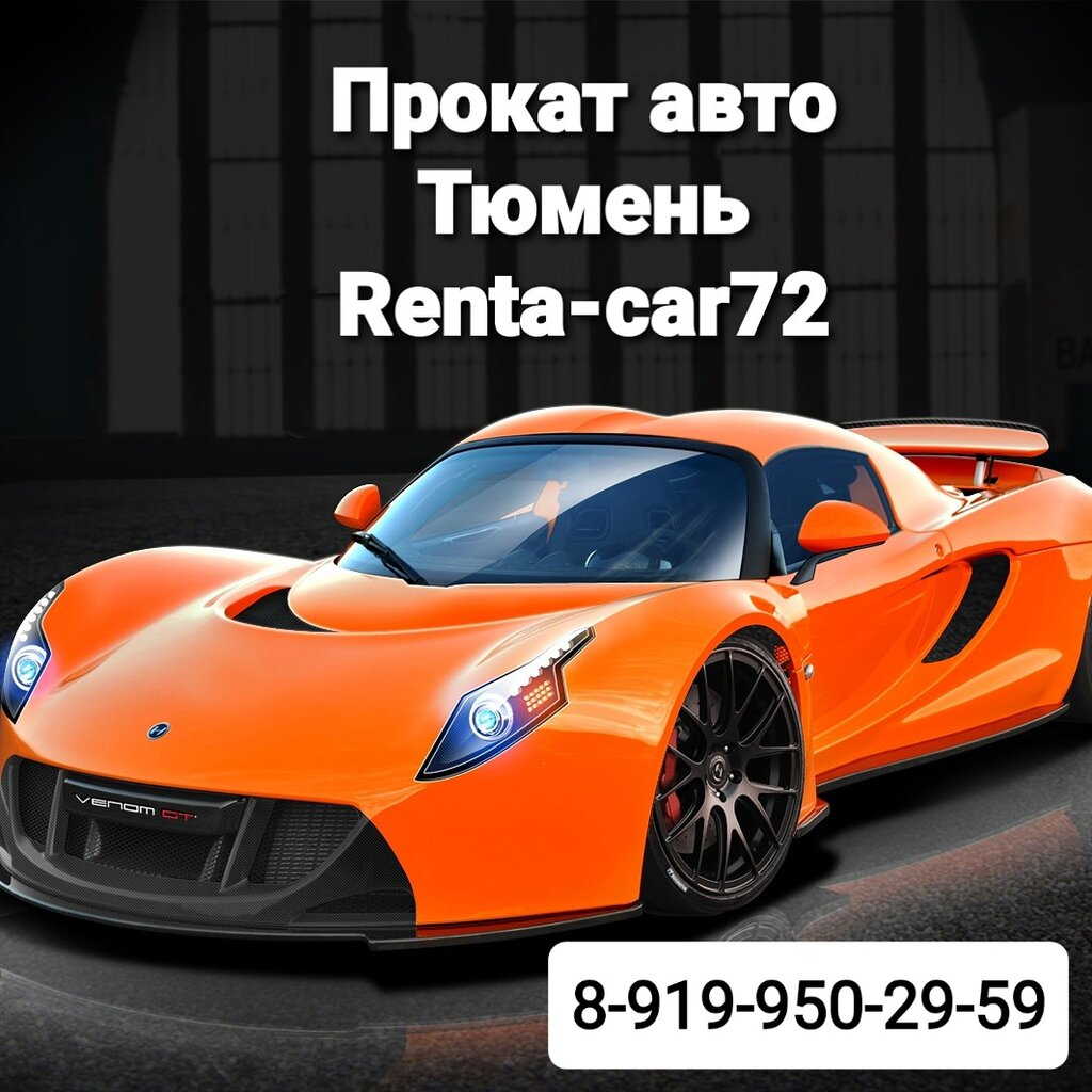 прокат автомобилей — Рента-Кар72 — Тюмень, фото №2
