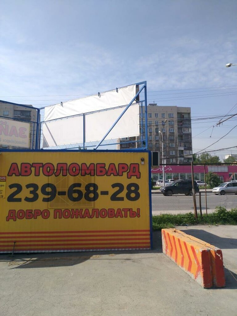 Ломбард новосибирск автоломбард автосалон в москве оптима моторс