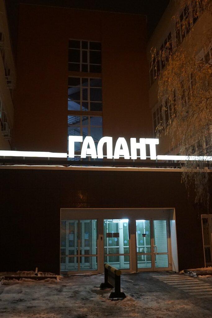 бизнес-центр — Галант — Самара, фото №2