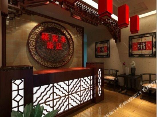Xikelai Family Inn