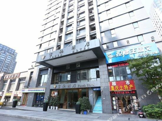 Dingyiju Art Hotel Chongqing Qibo Center