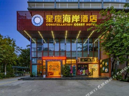 Zhuhai Constellation Theme Hotel