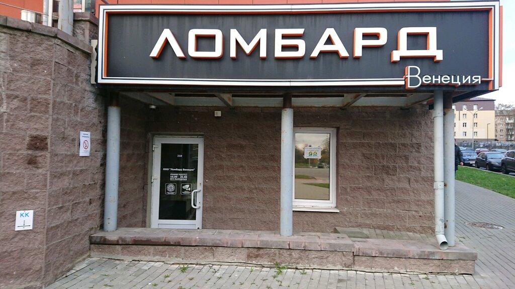 ломбард — Ломбард Венеция — Минск, фото №1