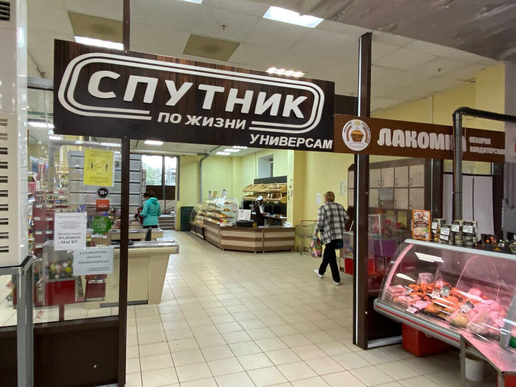 Магазин Спутник 1