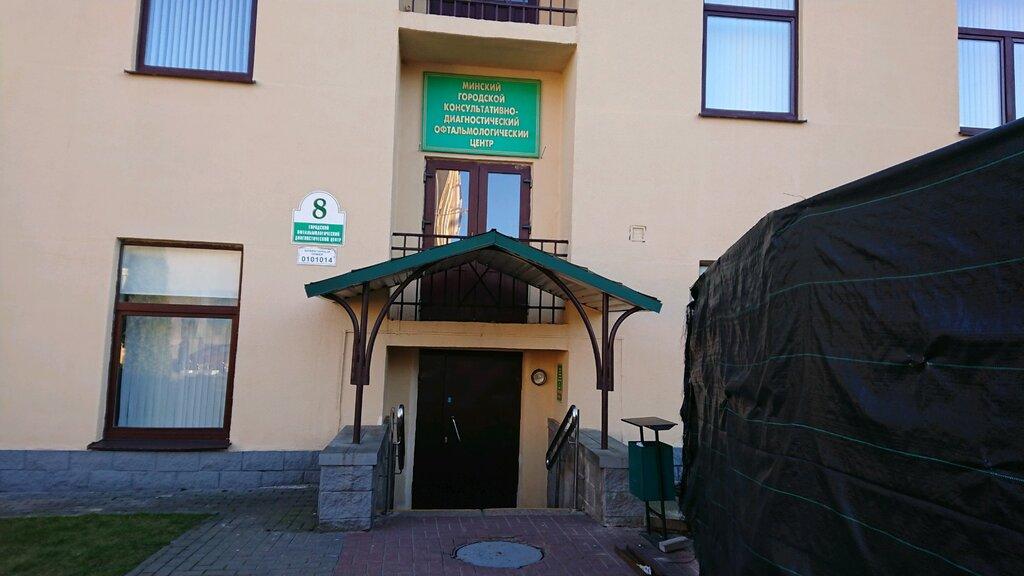 больница для взрослых — Минский городской консультативно-диагностический офтальмологический центр — Минск, фото №2