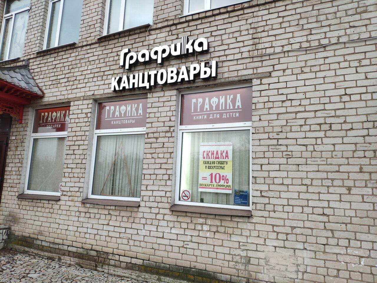 Графика Магазин Спб
