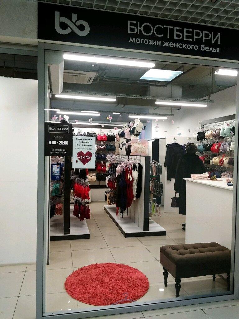 магазины женского белья набережные челны