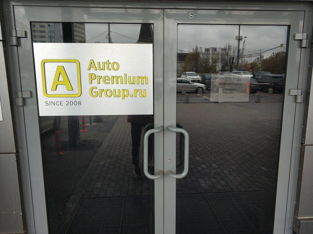 Премиум авто автосалон москва отзывы авторезерв автосалон официальный сайт москва