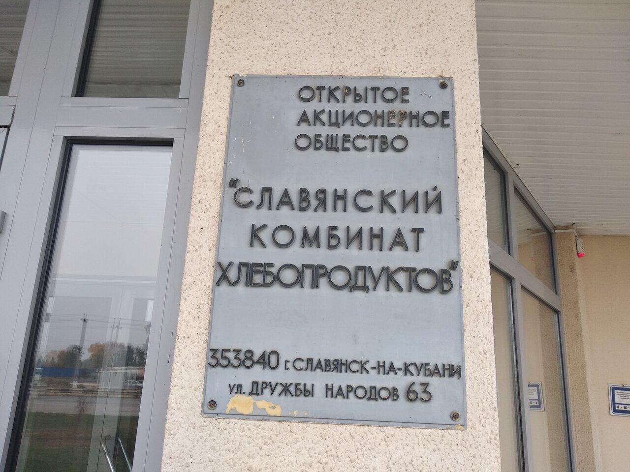 Элеватор славянск на кубани официальный сайт предохранители на т5 транспортер 2009