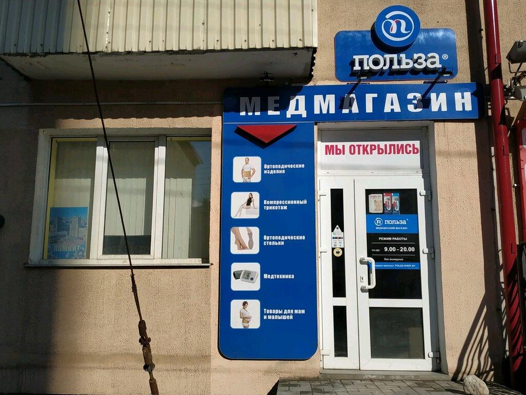 магазин медицинских товаров — Польза — Витебск, фото №1