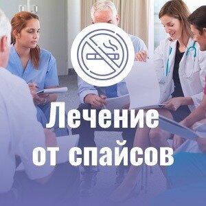 Клиники лечения наркомании в спб лечение наркомании в саратове решение
