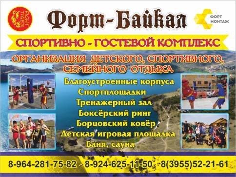 Форт Байкал