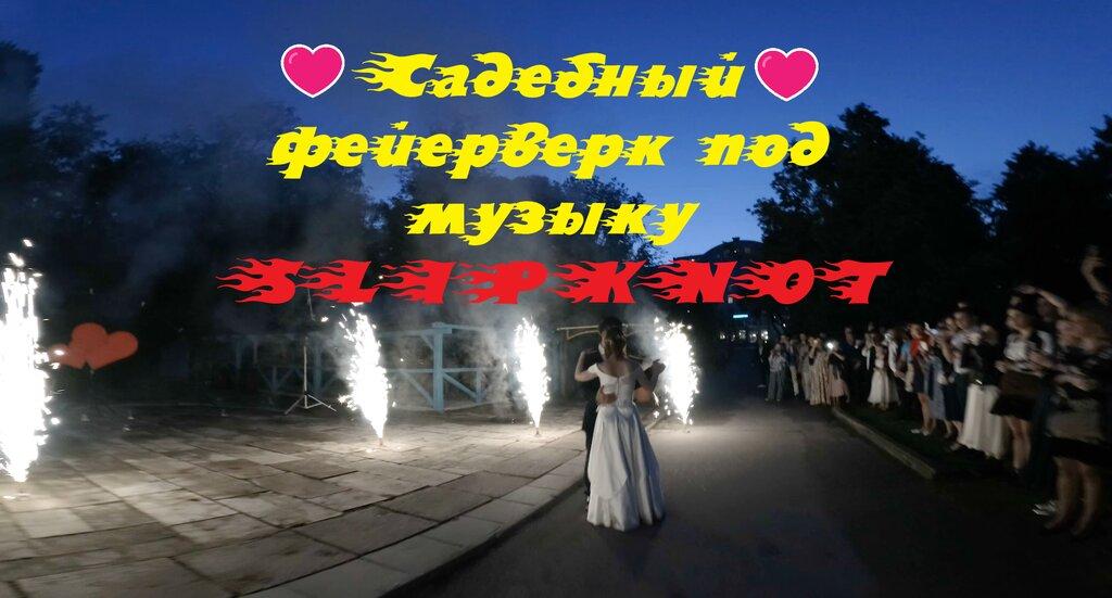 фейерверки и пиротехника — Салют Шоу — Санкт-Петербург, фото №1