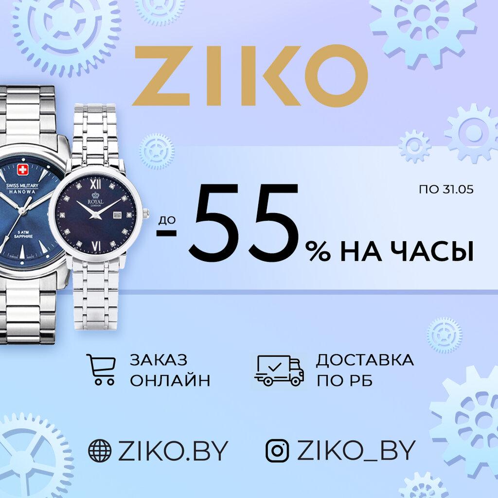 ювелирный магазин — Ziko — Барановичи, фото №1