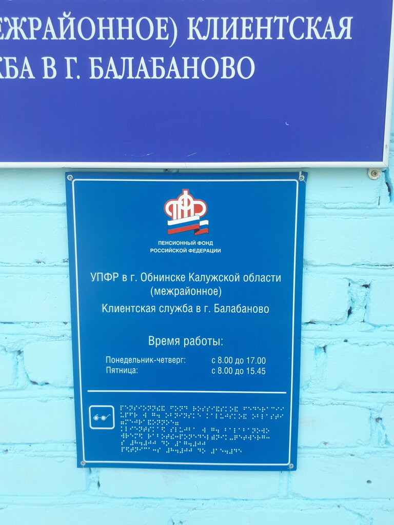 Пенсионный фонд личный кабинет вход в калуге минимальная пенсии по московской области