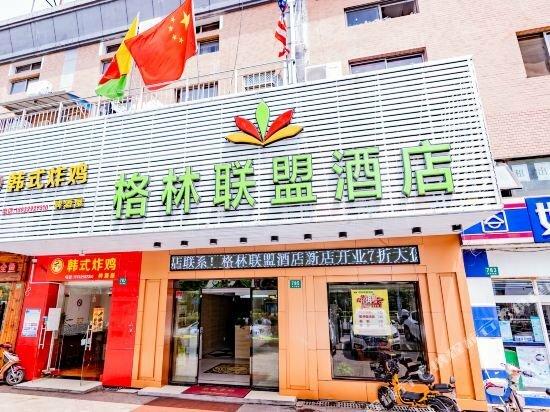 GreenTree Alliance Hotel Shanghai Baoshan District Shuichan XI Road