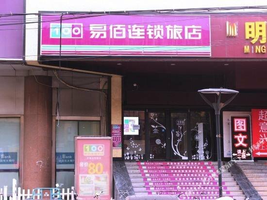 100 Inn Jinan Railway Station