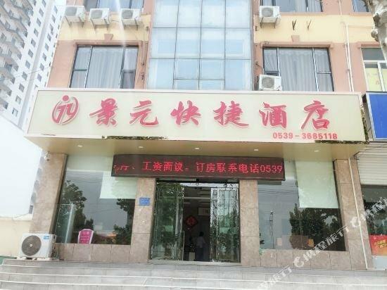City 118 Chain Inn Yinan Caiyuan
