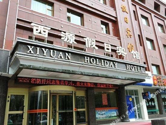 XI Yuan Holiday Hotel
