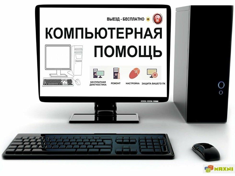 компьютерный ремонт и услуги — Компьютерные услуги в Урджаре — Восточно‑Казахстанская область, фото №2