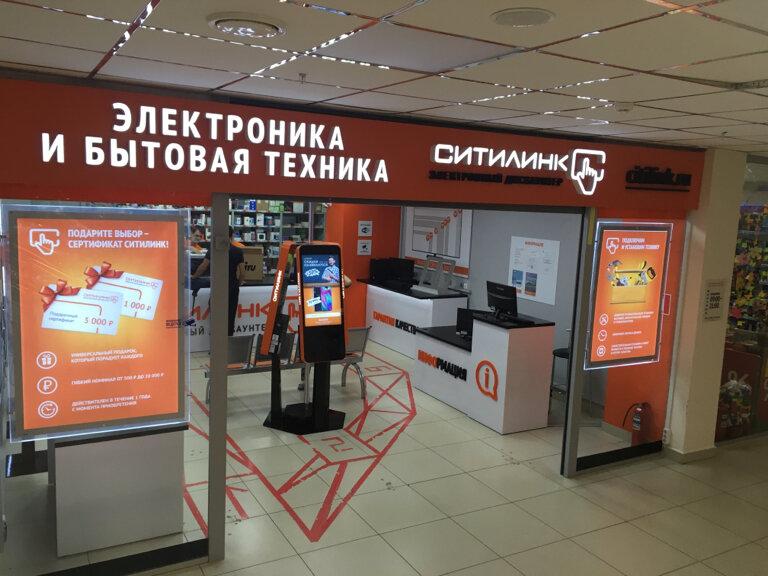Магазин Техники И Электроники Ситилинк