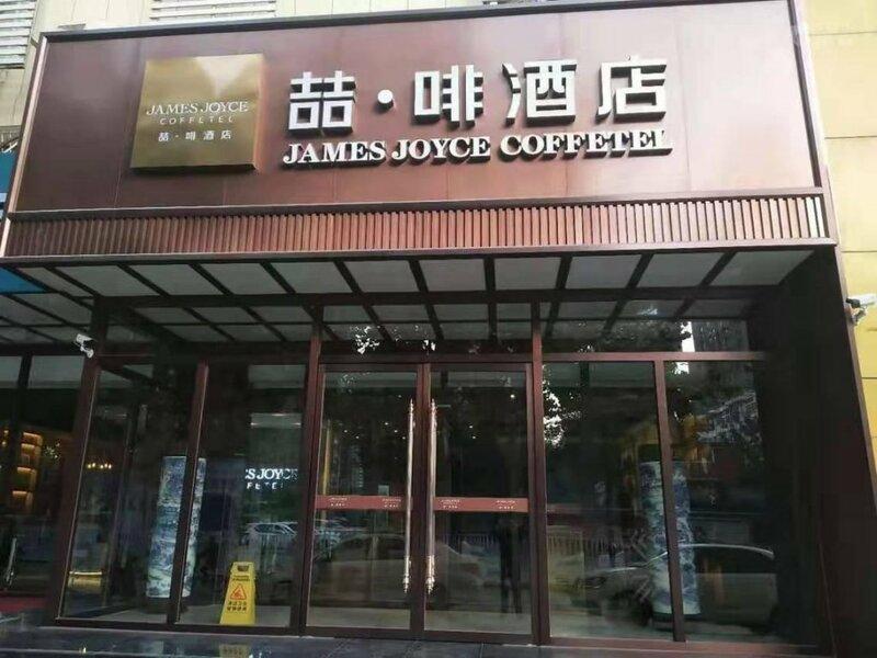 James Joyce Coffetel Shijiazhuang Zhonghua Nan Street Xisanjiao Metro station