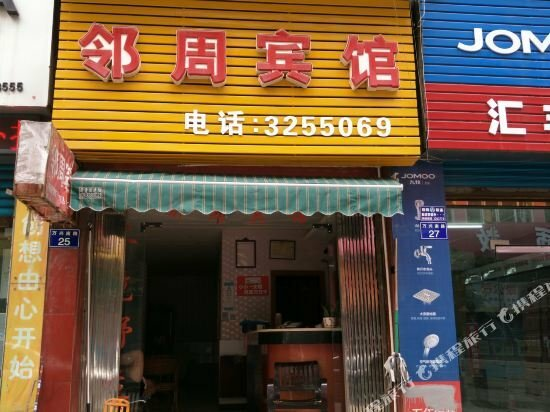Linzhou Inn