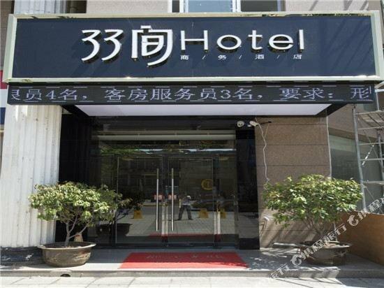 Hancheng 33 Business Hotel