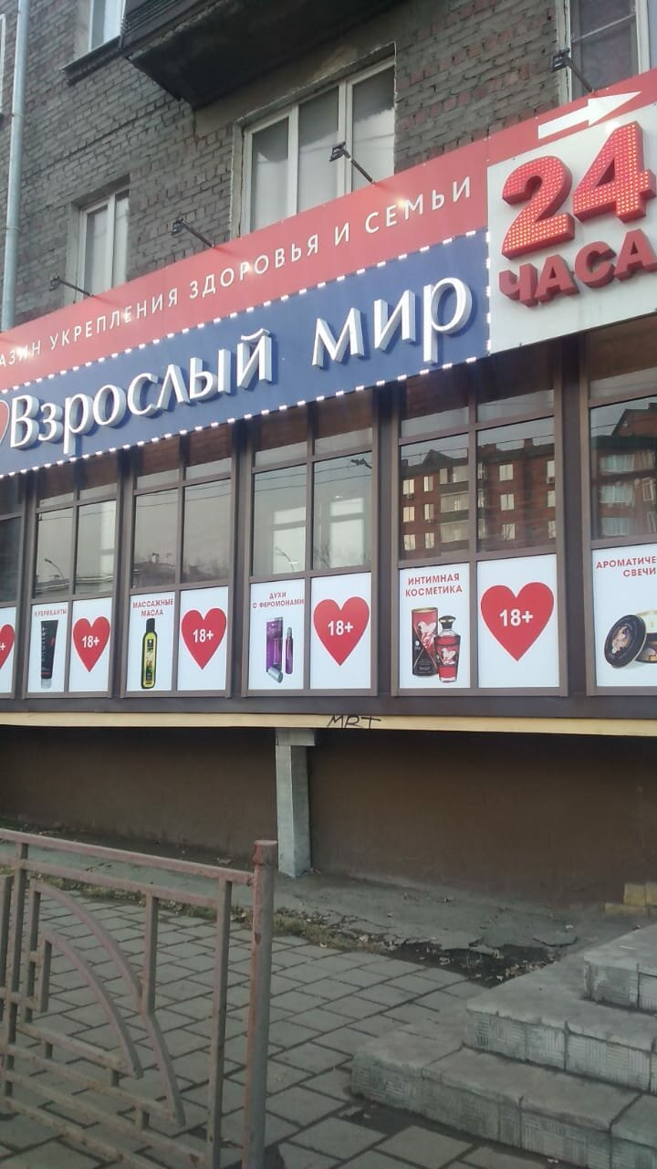 Магазин взрослый мир иркутск каталог товаров женское нижнее белье больших размеров челябинск