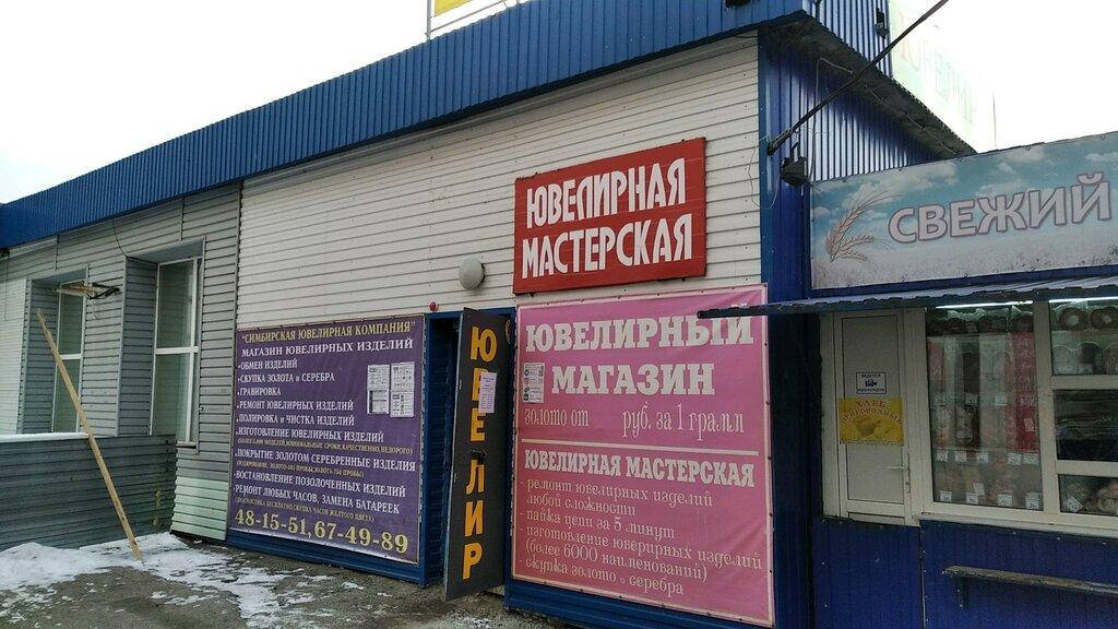 ювелирная мастерская — Ювелирная мастерская — Ульяновск, фото №1