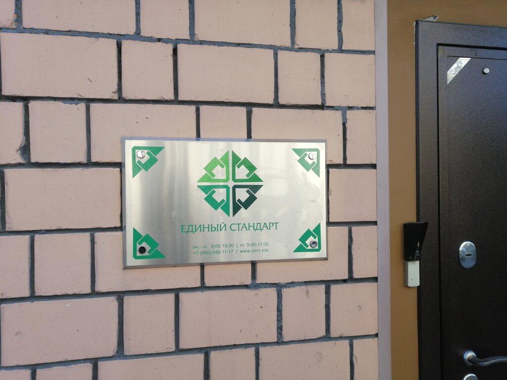 экспертиза промышленной безопасности — Единый Стандарт — Москва, фото №1