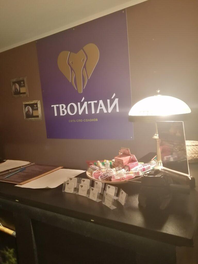 спа-салон — Твойтай — Самара, фото №2