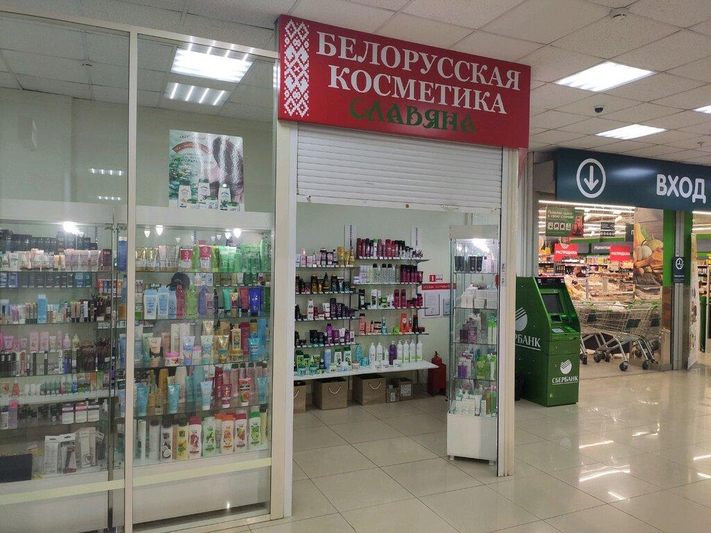белорусская косметика в ростове на дону где купить