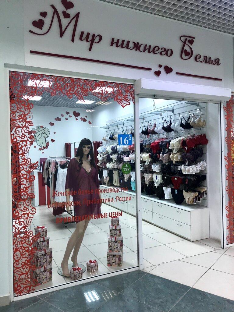 Магазин женского белья кыштым купить массажер bork d603